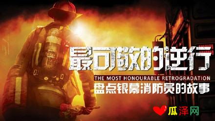 向逆行英雄致敬-作文_向消防官兵致敬的qq感人说说 - 个性说说
