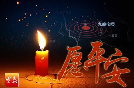 关于四川地震的说说