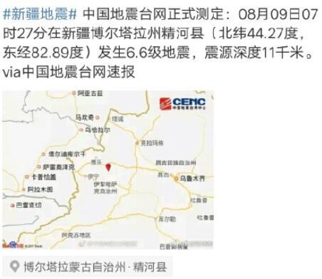 关于新疆地震的说说