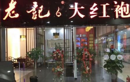 茶产交易中心品牌宣传口号
