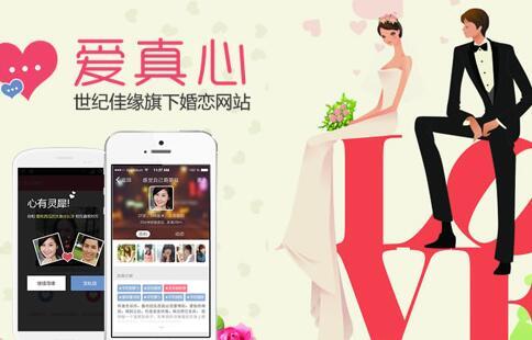 婚恋交友平台品牌宣传口号
