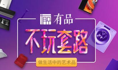 网购平台品牌宣传口号