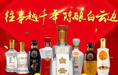 本地白酒品牌广告词