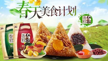 粽子品牌宣传口号