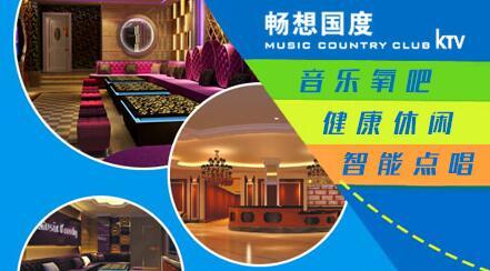 KTV周年庆典活动促销横幅标语