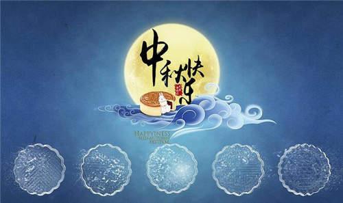中秋节快乐的说说