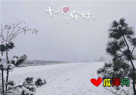下雪天发朋友圈的说说:你的城市已经下雪了,而我还在过夏天