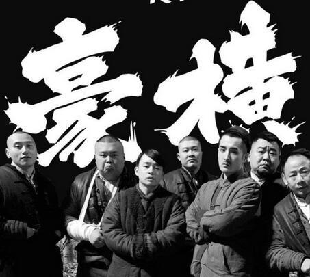 豪横是什么意思 豪横是北京话吗